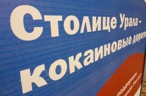 «Единая Россия»: Столице Урала – КОКАИновые дороги!