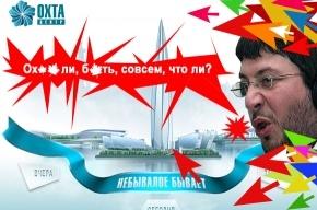 Артемий Лебедев высказался по поводу «Охта-центра»