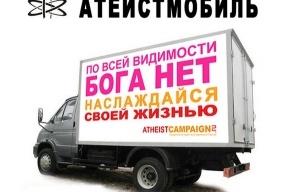 Атеистмобиль с лозунгом «По всей видимости Бога нет» - ищите на улицах Москвы
