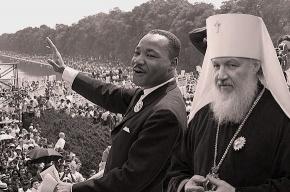 Как патриарх Кирилл был знаком с Мартином Лютером Кингом?