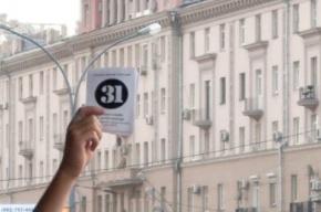 Власти Москвы вновь разрешили митинг на Триумфальной