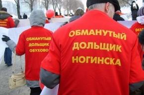 В шествии приняли участие около 1000 обманутых дольщиков