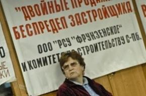 Обманутые дольщики протестуют в Москве