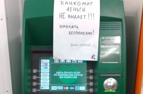 Клиентов «Сбербанка» подвели банкоматы