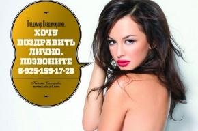 Девушка из эротического календаря объяснила чувства к Путину