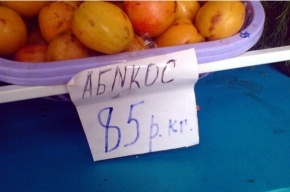Чем торговцы фруктами лучше бабушек?