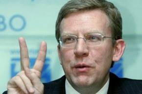 Кудрин: Борьба с коррупцией сегодня является главным злом