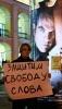 Вчера в защиту Олега Кашина пикетировали Гостинку (ФОТО): Фоторепортаж