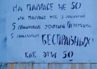 Фоторепортаж: «Осада «Парнаса». Владельцы гаражей готовятся к штурму»