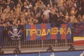 Питерская милиция оставила фанатов ЦСКА «на продлёнку»