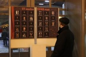Петербуржцы поминают погибших в «Невском экспрессе»