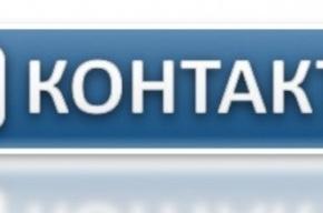 «В Контакте» заменяет «пиратку» на легальный контент