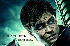 Гарри Поттер и реальность