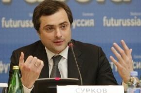 Сурков: «Единая Россия» потеряет позиции в Думе