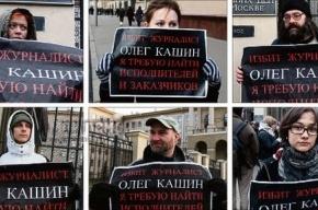 Москвичи митингуют в поддержку избитых журналистов