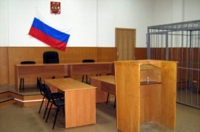 В Петербурге бывший помощник прокурора сел на два года