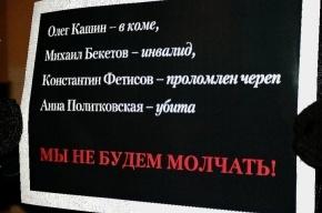 Вчера в защиту Олега Кашина пикетировали Гостинку (ФОТО)