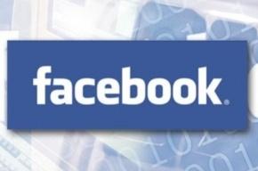 В Аравии блокирован Facebook