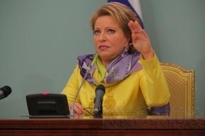 Валентина Матвиенко прокомментировала Медведева