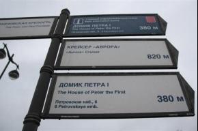 Табличка для непонятливых петербуржцев и гостей города