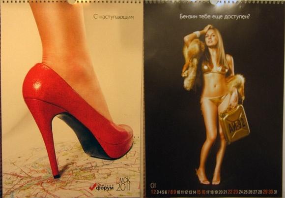 Обнаженные проблемы. Продолжение истории эротических календарей: Фото