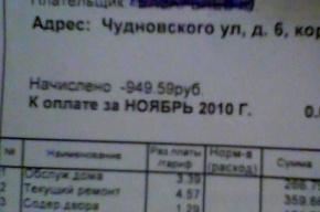 На улице Чудновского обнулили квартплату за ноябрь