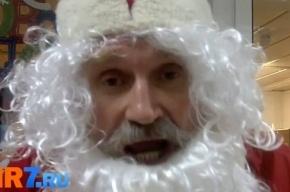 Дед Мороз: Я бессменный Дед Мороз! И я весь год буду дарить вам подарки!