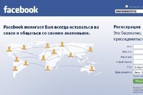 Facebook позволяет импортировать пользователей из «ВКонтакте»