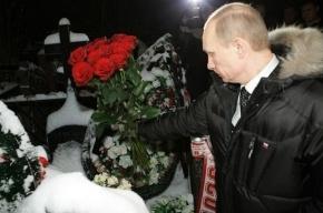 Путин возложил цветы к могиле Егора Свиридова