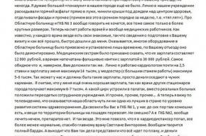 Коллега Хренова: «Все в письме реальное, не придуманное»