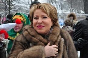 Валентина Матвиенко изобразила