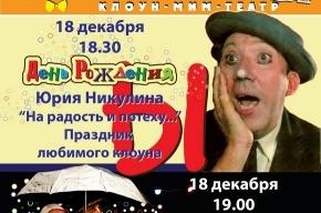 День рождения Юрия Никулина отметят в Петербурге
