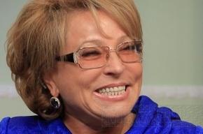 Валентина Матвиенко получила приз за открытость