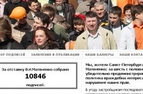В Интернете собрано 11 тысяч подписей за отставку Валентины Матвиенко