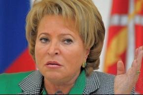 Губернатор Валентина Матвиенко: введен усиленный режим в аэропорту, метро и других транспортных объектах