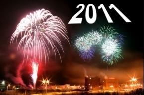 Как прошел Новый год
