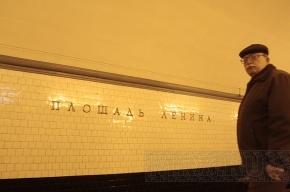 Метрополитен: с февраля «Площадь Ленина-1» будет работать в особом режиме