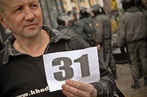 31 января в Петербурге планируется митинг в защиту 31 статьи конституции