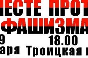 В Петербурге запланирован пикет «Вместе против фашизма»