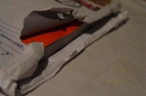 По почте приходят вскрытые письма