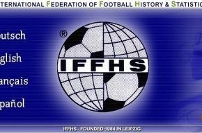 IFFHS: «Зенит» - 15, Аршавин - 17