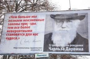 Антиклерикальные билборды с цитатами из Конституции сменили на билборды с Чарльзом Дарвином