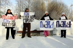 Дольщики «ЛЭКа» вышли на мороз