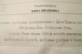 Я не принимаю поздравления депутата Макарова