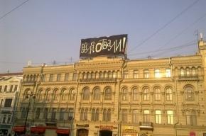 На Невском проспекте висит «реклама» против Матвиенко: «Валя, отвали!»