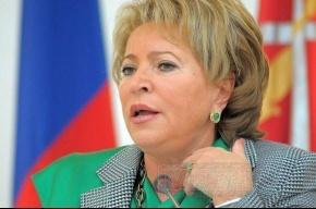 Матвиенко обеспокоена ростом национализма в Петербурге