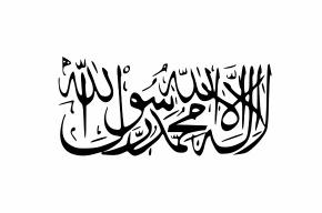 Талибы призвали афганцев «избавиться от иностранного рабства»