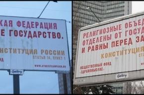 Антиклерикальные билборды в Москве закидали яйцами