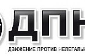 Кузнецов: «Экстремист» - почётное слово»
