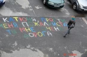 Петербургские холостяки тоже отмечают День всех влюбленных
